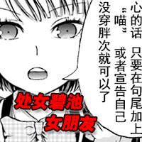 新漫周刊第9期一周新漫推荐(2016年02月27日-03月11日)